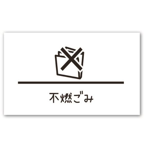 ラベリングカード M【不燃ごみ】白 (税込)
