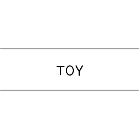 ラベリングカード S【TOY】白 (税込)