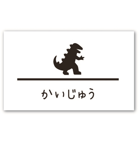 ラベリングカード M 【かいじゅう】白 (税込)