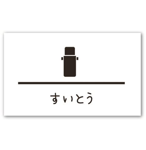 ラベリングカード M【すいとう】白 (税込)