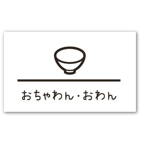 ラベリングカード M 【おちゃわん・おわん】白 (税込)