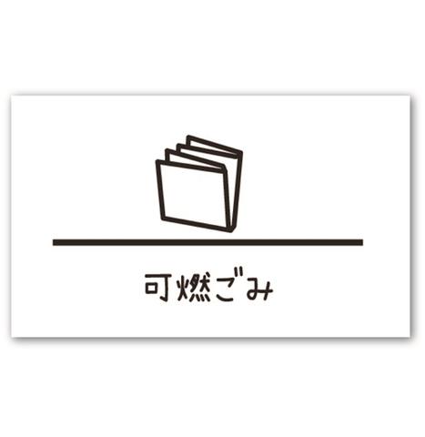 ラベリングカード M【可燃ごみ】白 (税込)