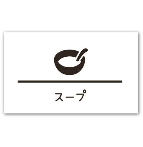 ラベリングカード M 【スープ】白 (税込)