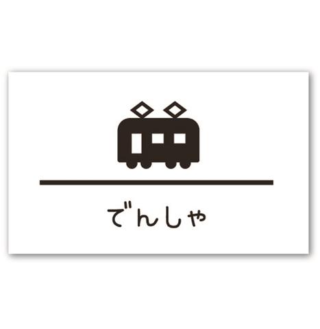 ラベリングカード M 【でんしゃ】白 (税込)
