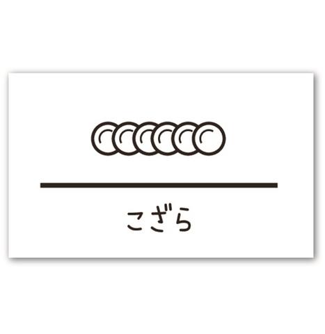 ラベリングカード M 【こざら】白 (税込)