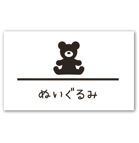 ラベリングカード M【ぬいぐるみ】白 (税込)