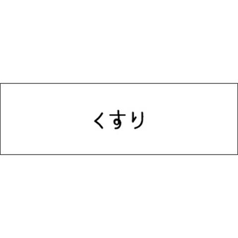 ラベリングカード S【くすり】白 (税込)