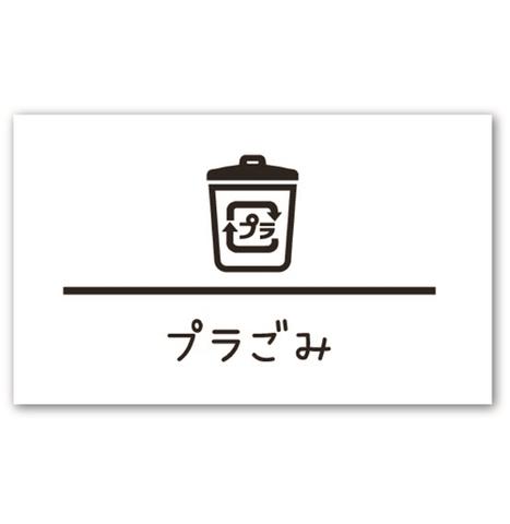 ラベリングカード M【プラごみ】白 (税込)