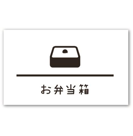ラベリングカード M 【お弁当箱】白 (税込)