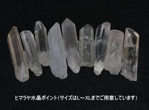 [単品]ヒマラヤ水晶ポイント[2XL]