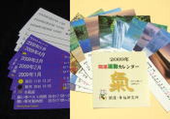 新月 願い事/開運・波動カレンダーのセット