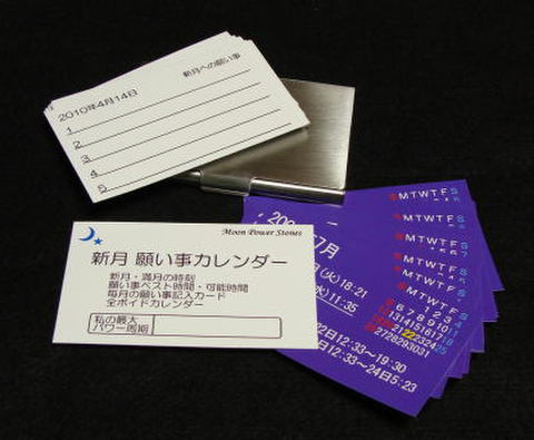 新月 願い事カレンダー(ケース付)【2個セット】