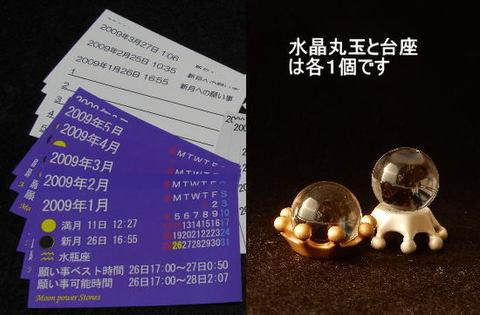 新月 願い事カレンダー・水晶丸玉セット(金属台座/ケース付)