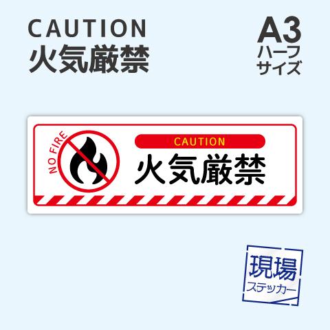 火気厳禁ステッカー A3ハーフサイズ