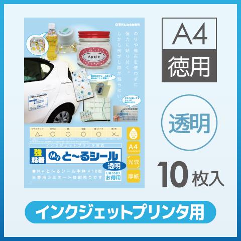Myと~るシール A4徳用 透明<IJP用>