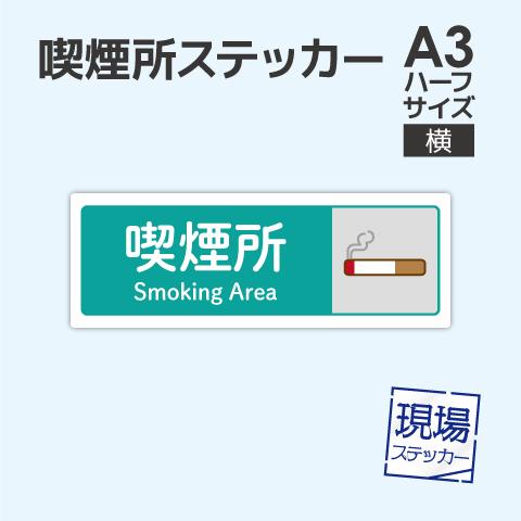 [4種] 喫煙所ステッカー A3ハーフ/A4サイズ