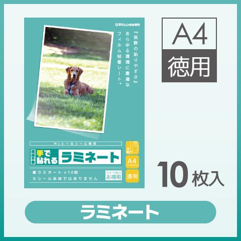 Myと~るシール 専用ラミネート A4