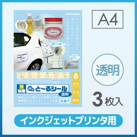Myと~るシール A4 透明<IJP用>