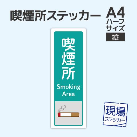 [4種] 喫煙所ステッカー A4ハーフ/A5サイズ