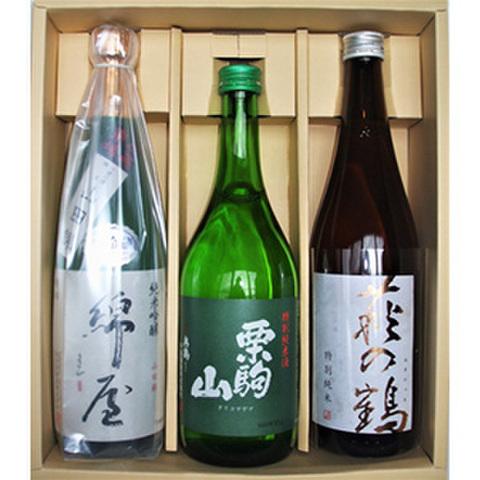 特別純米酒 3蔵飲み比べ 綿屋 栗駒山 萩の鶴 720ml入3本セット