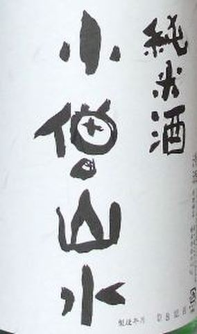 小僧山水 純米酒 1800ml