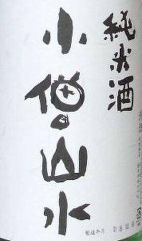 小僧山水 純米酒 720ml
