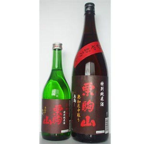 ひやおろし栗駒山 特別純米酒 無加圧 中取り 原酒 720ml