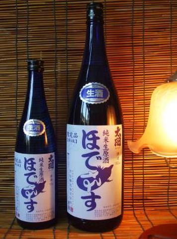 ほでなす 純米生原酒(にごりなし) お手軽サイズ720ml