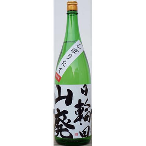 日輪田 しぼりたて山廃純米生原酒 1800ml