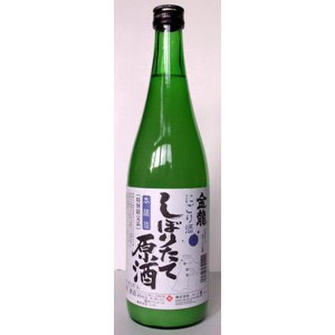 金龍にごり酒 本醸造しぼりたて生原酒 お手軽便利サイズ720ml