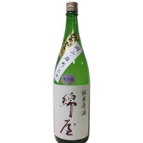 綿屋 ひやおろし純米原酒 雄町 お徳用サイズ 1800ml