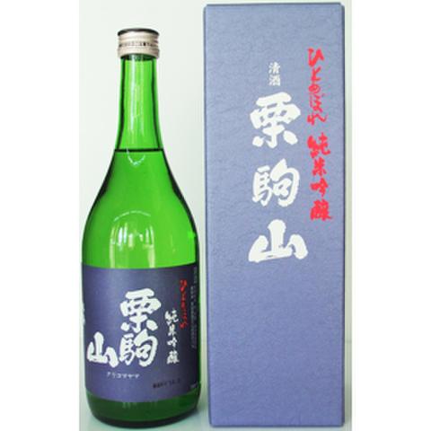 栗駒山 ひとめぼれ 純米吟醸 720ml