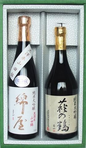 720ml 純米大吟醸 綿屋 萩の鶴 2本詰合