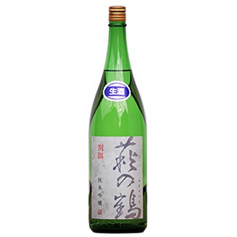 萩の鶴 別撰 純米吟醸しぼりたて生原酒 うすにごり 1800ml
