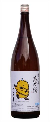 萩の鶴 純米吟醸 ねじりほんにょラベル 1,800ml