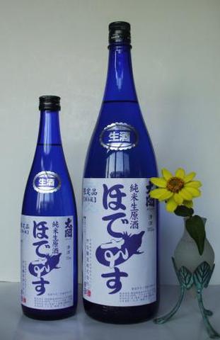 (にごりなし) ほでなす 純米生原酒 便利サイズ720ml