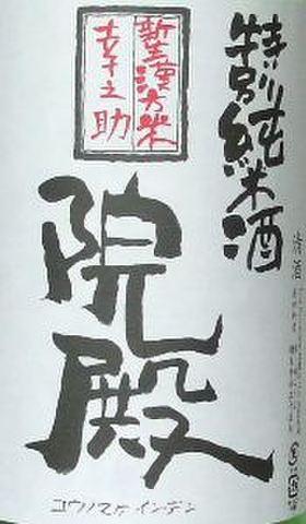 幸之助院殿 特別純米酒 1800ml