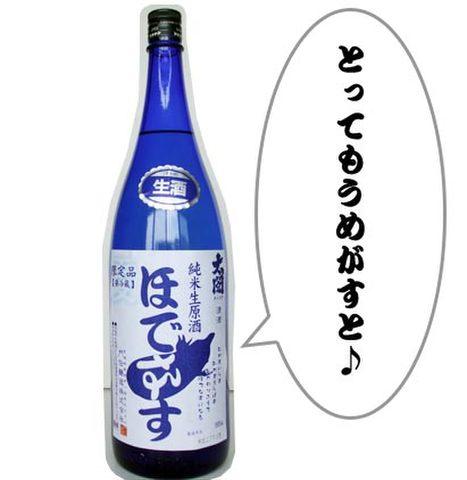 夏用 純米生原酒 ほでなす にごりなし1800ml