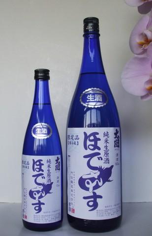 夏用(にごりなし) ほでなす 純米生原酒 便利サイズ720ml【クール便送料(432円)加算されます】