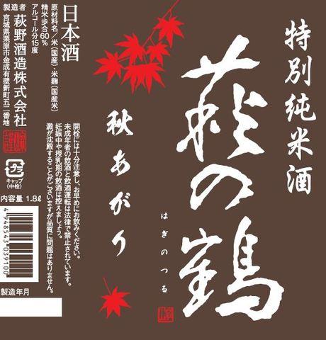 萩の鶴 特別純米酒 秋あがり 1800ml 2,750円