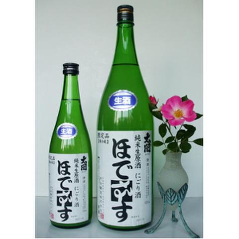 純米生原酒にごり酒 ほでなす 720ml【クール冷蔵】便料330円加算されます。