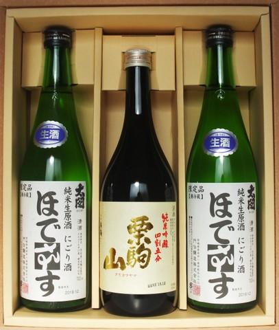 720ml ほでなす・純米吟醸 栗駒山 3本詰合【クール冷蔵】便料330円加算されます。