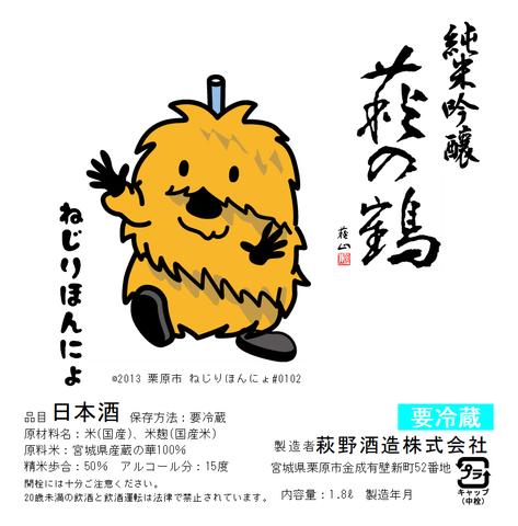 萩の鶴 純米吟醸 ねじりほんにょラベル 720ml