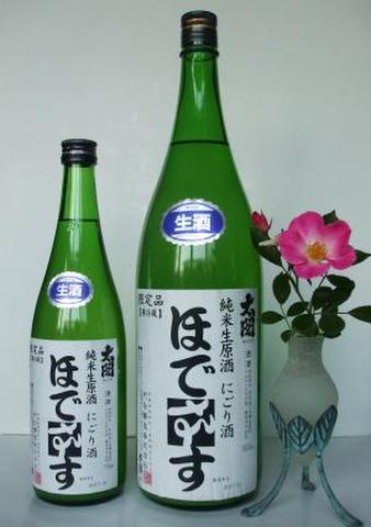 しぼりたて 純米生原酒にごり酒 ほでなす 720ml【クール冷蔵】便料330円加算されます。