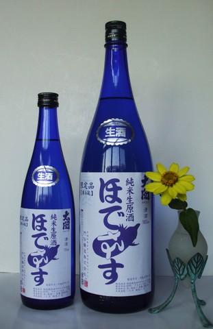 夏用(にごりなし) ほでなす 純米生原酒 お徳用サイズ1800ml【クール便送料(432円)加算されます】