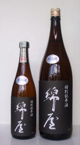 綿屋 特別純米酒 黒ラベル 1800ml