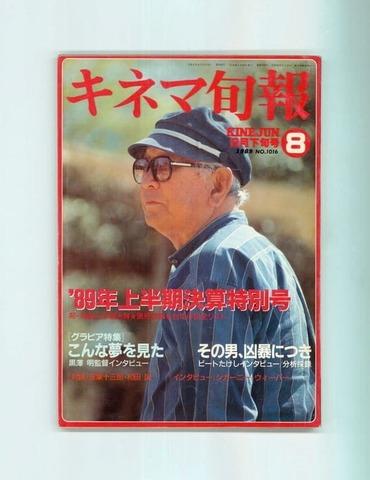 キネマ旬報 1989年8月下旬号 No.1016 ; '89上半期決算特別号、こんな夢を見た、その男、凶暴につき / キネマ旬報社(book-6089)送料込み