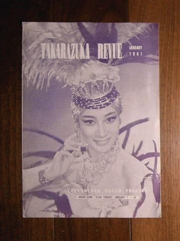 TAKARAZUKA REVUE(1961.1)/TAKARAZUKA GRAND THEATER(book-6539)送料込み