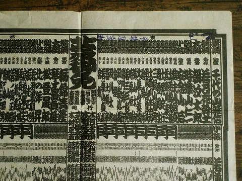 大相撲番付表「昭和34(1959)年初場所」(book-6550)送料込み