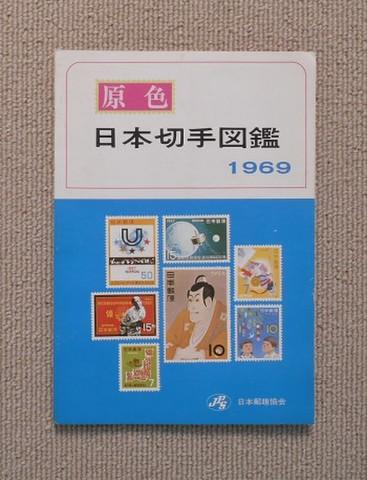 原色日本切手図鑑(1969年版)/日本郵趣協会(book-4341)送料込み